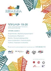 Asank-Anank_Poster_06.15.15_Print